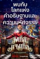 Jingle Jangle: A Christmas Journey - Thai Movie Poster (xs thumbnail)