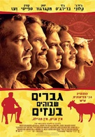 The Men Who Stare at Goats - Israeli Movie Poster (xs thumbnail)