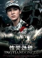 Jing tian dong di - Chinese Movie Poster (xs thumbnail)