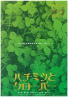 Hachimitsu to Clover - Japanese Movie Poster (xs thumbnail)