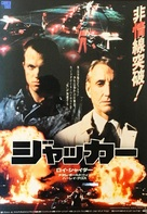 Cohen and Tate - Japanese Movie Poster (xs thumbnail)