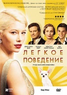 Easy Virtue - Russian DVD cover (xs thumbnail)