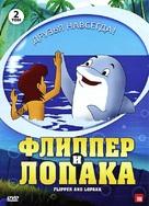 """Flipper & Lopaka"" - Russian DVD cover (xs thumbnail)"