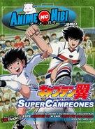 """Captain Tsubasa"" - Spanish Movie Poster (xs thumbnail)"