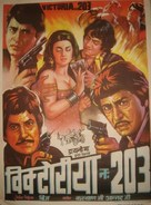 Victoria No. 203 - Indian Movie Poster (xs thumbnail)