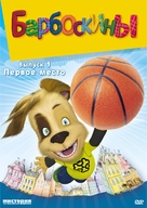 """""""Barboskiny"""" - Russian DVD movie cover (xs thumbnail)"""