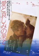 Out of Africa - Japanese Movie Poster (xs thumbnail)