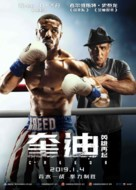 Creed II - Hong Kong Movie Poster (xs thumbnail)
