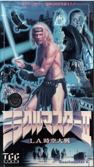 Beastmaster 2: Through the Portal of Time - Japanese Movie Cover (xs thumbnail)