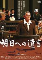 Ashita e no yuigon - Japanese Movie Cover (xs thumbnail)