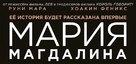 Mary Magdalene - Russian Logo (xs thumbnail)