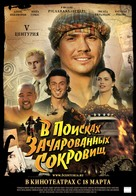 V Tsenturiya. V poiskakh zacharovannykh sokrovishch - Russian Movie Poster (xs thumbnail)
