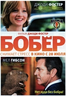The Beaver - Russian Movie Poster (xs thumbnail)