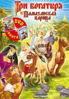 Tri bogatyrya i Shamakhanskaya tsaritsa - Russian DVD cover (xs thumbnail)