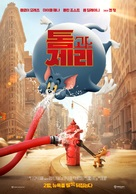Tom and Jerry - South Korean Movie Poster (xs thumbnail)