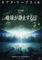 The Day the Earth Stood Still - Japanese Movie Poster (xs thumbnail)