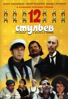 12 stulyev - Russian Movie Cover (xs thumbnail)