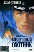 Storm Catcher - Russian DVD movie cover (xs thumbnail)