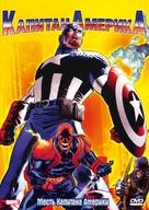 """Captain America"" - Russian DVD cover (xs thumbnail)"