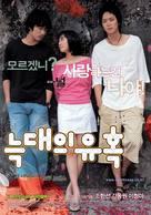 Neukdaeui yuhok - South Korean Movie Poster (xs thumbnail)