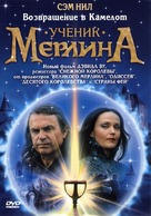Merlin's Apprentice - Russian Movie Cover (xs thumbnail)