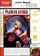 Ardilla roja, La - Russian Movie Cover (xs thumbnail)