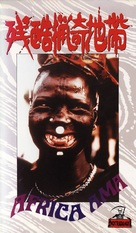 Africa ama - Japanese VHS cover (xs thumbnail)
