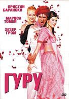 The Guru - Russian DVD cover (xs thumbnail)