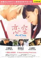 Koizora - Malaysian Movie Poster (xs thumbnail)
