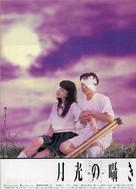 Gekko no sasayaki - Japanese Movie Poster (xs thumbnail)