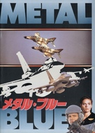 Iron Eagle - Japanese Movie Poster (xs thumbnail)