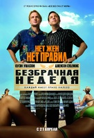 Hall Pass - Russian Movie Poster (xs thumbnail)