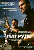 End of Watch - Russian Movie Poster (xs thumbnail)