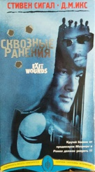 Exit Wounds - Russian Movie Cover (xs thumbnail)