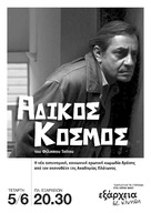 Adikos kosmos - Greek Movie Poster (xs thumbnail)