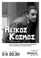 Adikos kosmos - Greek Movie Poster (xs thumbnail)