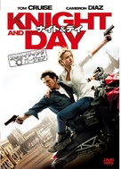 Knight and Day - Japanese DVD movie cover (xs thumbnail)