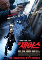 Mea Culpa - South Korean Movie Poster (xs thumbnail)