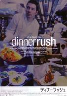 Dinner Rush - Japanese Movie Poster (xs thumbnail)