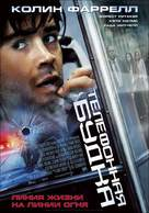 Phone Booth - Russian Movie Poster (xs thumbnail)