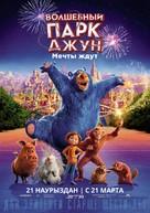 Wonder Park - Kazakh Movie Poster (xs thumbnail)