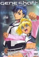 """Geneshaft"" - Australian DVD cover (xs thumbnail)"