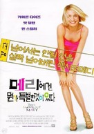 There's Something About Mary - South Korean Movie Poster (xs thumbnail)