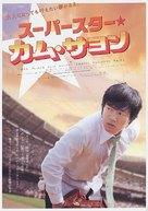 Superstar Gam Sa-Yong - Japanese Movie Poster (xs thumbnail)