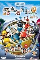 Robots - Chinese Movie Poster (xs thumbnail)