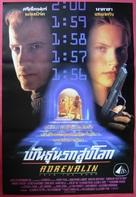 Adrenalin: Fear the Rush - Thai Movie Poster (xs thumbnail)