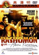 Rashômon - Spanish DVD movie cover (xs thumbnail)