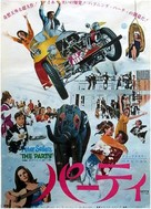 The Party - Japanese Movie Poster (xs thumbnail)