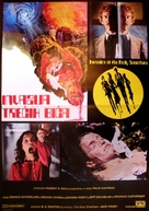 Invasion of the Body Snatchers - Yugoslav Movie Poster (xs thumbnail)