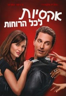 Ghosts of Girlfriends Past - Israeli Movie Cover (xs thumbnail)